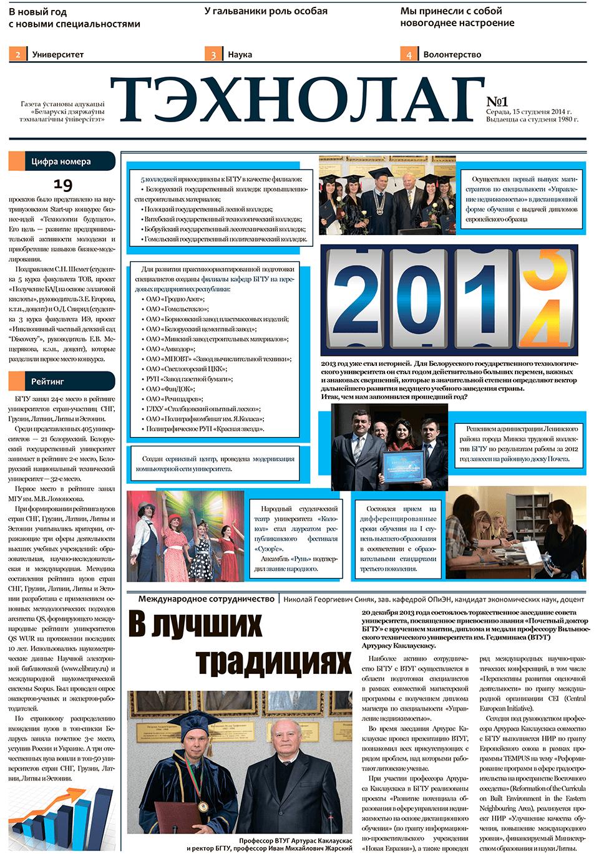 technolog january 2014
