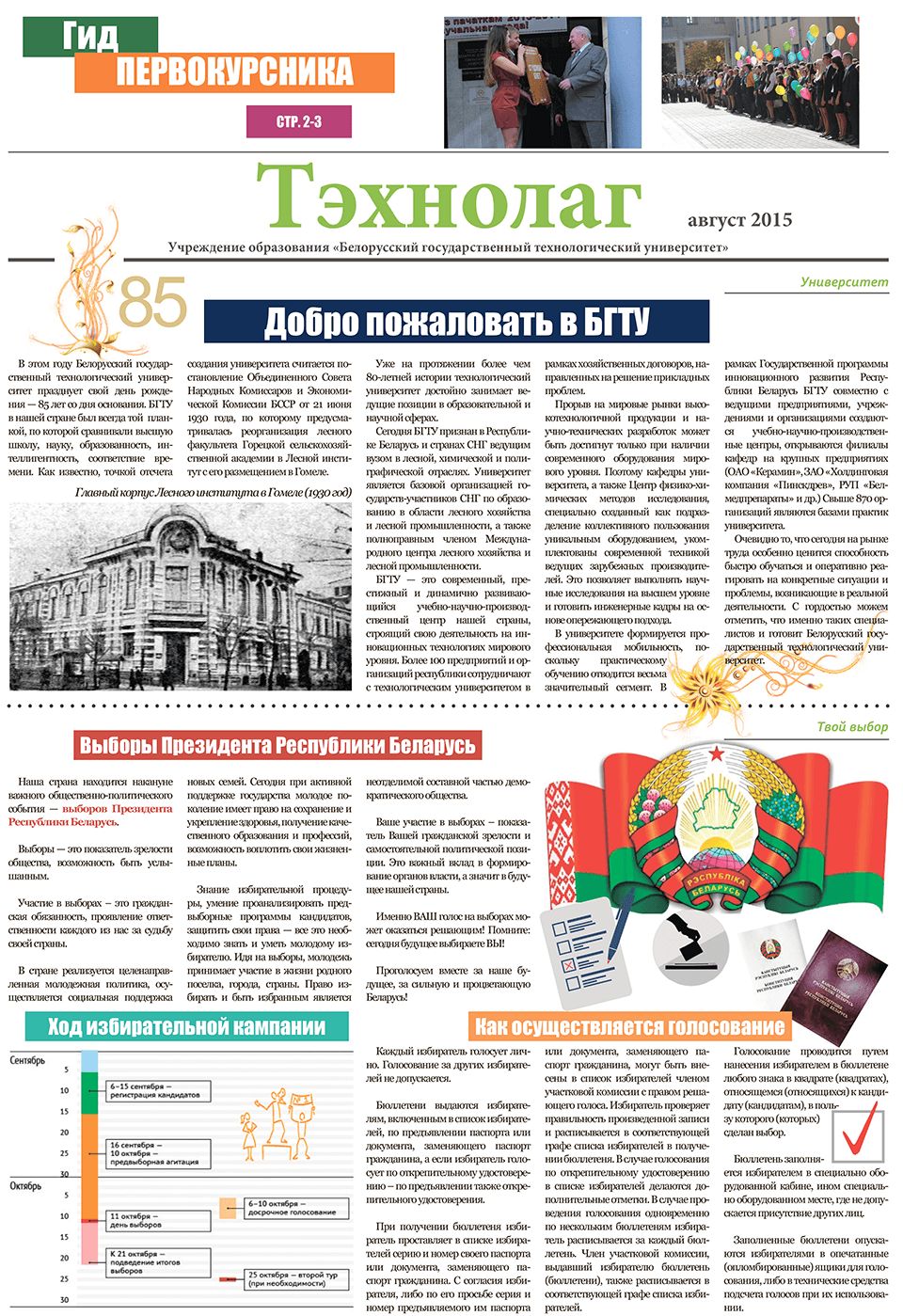 technolog august 2015