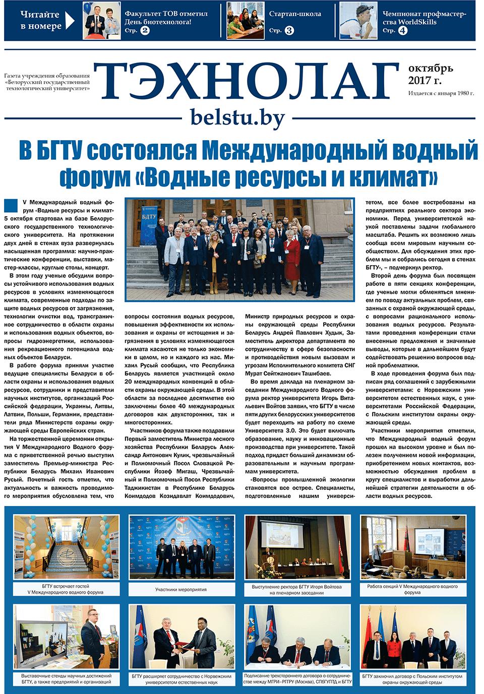 technolog october 2017