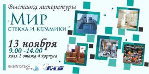 Выставка «Мир стекла и керамики»