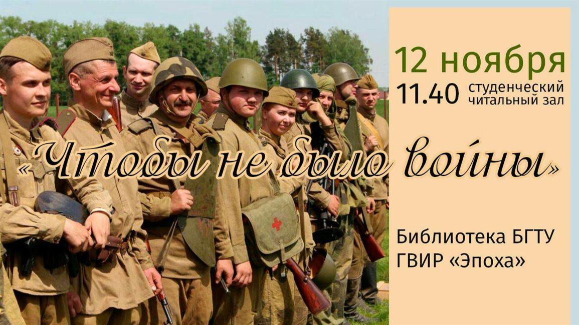 Урок мужества: Клуб военно-исторической реконструкции проведет встречу