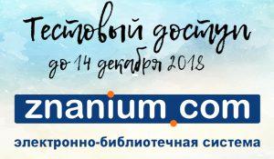 Тестовый доступ к ZNANIUM.com