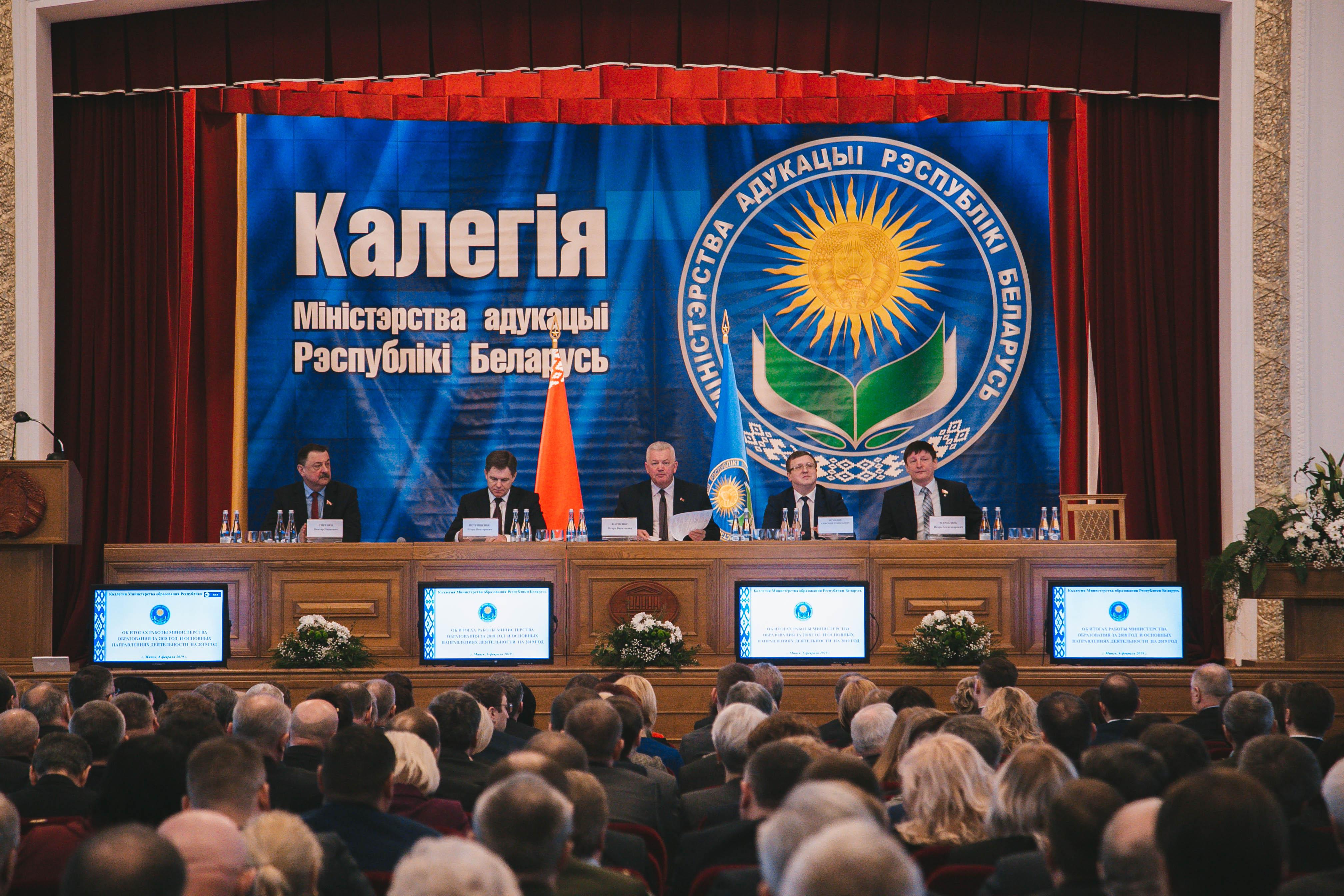 В БНТУ состоялась итоговая коллегия Министерства образования Республики Беларусь