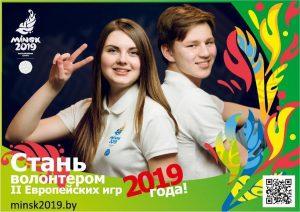 Как стать волонтером на II Европейских играх 2019 года