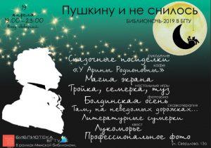«Пушкину и не снилось!» — Библионочь–2019 в БГТУ