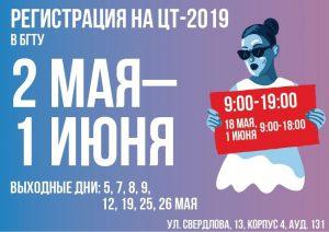 Регистрация на ЦТ-2019 в БГТУ
