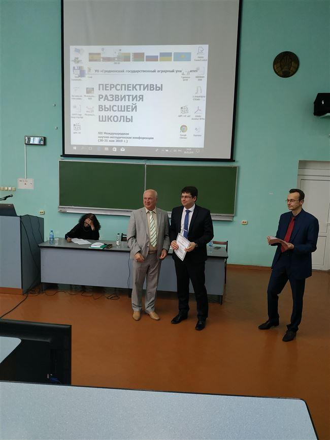БГТУ принял участие в ХI МНМК «Перспективы развития высшей школы»