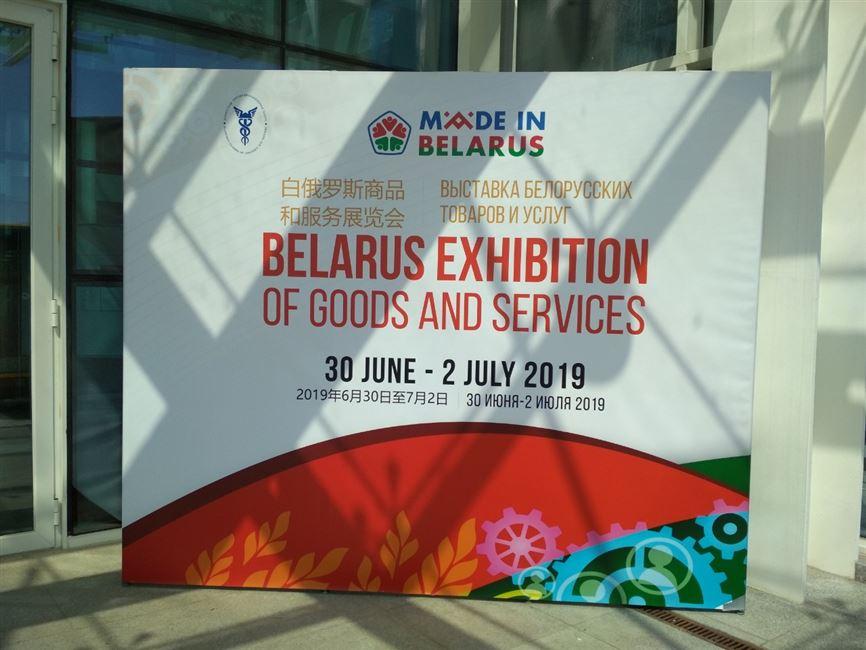 БГТУ принимает участие в выставке «Китайские товары и услуги»