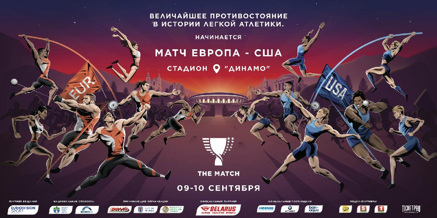 Волонтеры БГТУ примут участие в проведении легкоатлетической матчевой встрече между сборными командами Европы и США