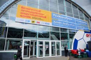 Белорусский промышленно-инвестиционный форум открылся в Минске. БГТУ представляет свои научно-технические разработки