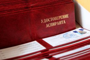 Прием документов в аспирантуру