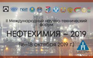 Нефтехимия-2019