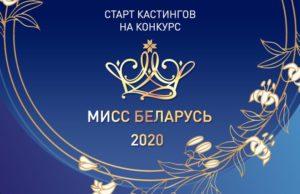 «Мисс Беларусь–2020»: первые кастинги пройдут уже в начале ноября