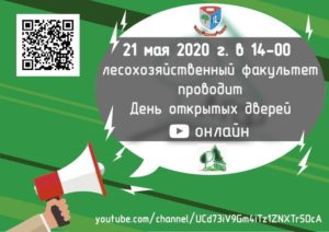 День открытых дверей Лесохозяйственного факультета 21 мая 2020