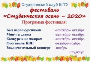 """Фестиваль """"Студенческая осень - 2020"""""""