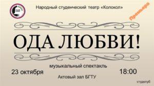 """Народный студенческий театр """"Колокол"""" приглашает на музыкальный спектакль """"Ода любви"""""""