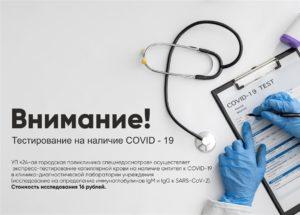 Тестирование на наличие COVID-19