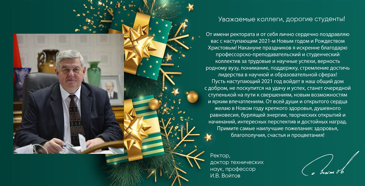 Поздравление ректора университета с наступающим 2021-м Новым годом и Рождеством Христовым!