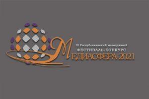 III Республиканский молодежный фестиваль-конкурс «МЕДИАСФЕРА-2021»